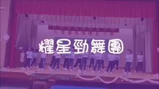 Publication Date: 2017-12-13 | Video Title: 2017-12-13 耀星勁舞團