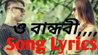 O Amar Bandhobi(ও আমার বান্ধবী) New Bangla song 2019 new