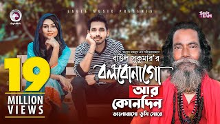 Bolbona Go Ar Kono Din | বলবোনা গো আর কোনদিন | Baul Sukumar | Bangla New Song 2019 | Official Video.mp3