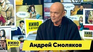Андрей Смоляков | Кино в деталях 07.02.2019 HD