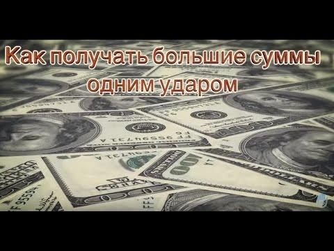 Заговоры на деньги, заговор на привлечение денег сильный