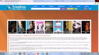 Сайты где можно посмотреть фильми без регестрации
