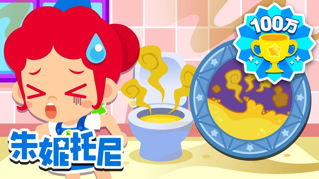 便便和噓噓為什麽會有味道   探索兒歌   朱妮托尼兒歌   和朱妮托尼一起去探索人體小奧秘吧!   Kids Song in Chinese   兒歌童謠   卡通動畫   朱妮托尼童話音樂劇