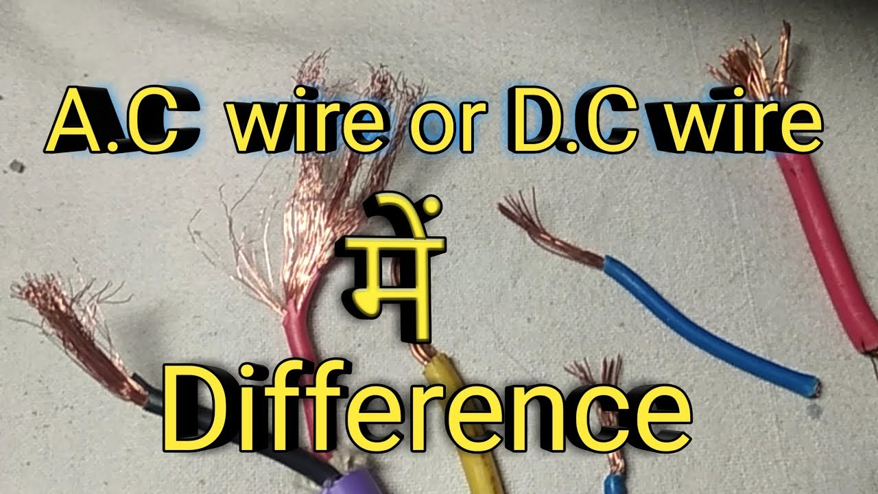 A.C Wire or D.C wire में Difference, how to check A.C or D.C wire - YouTubeYouTube