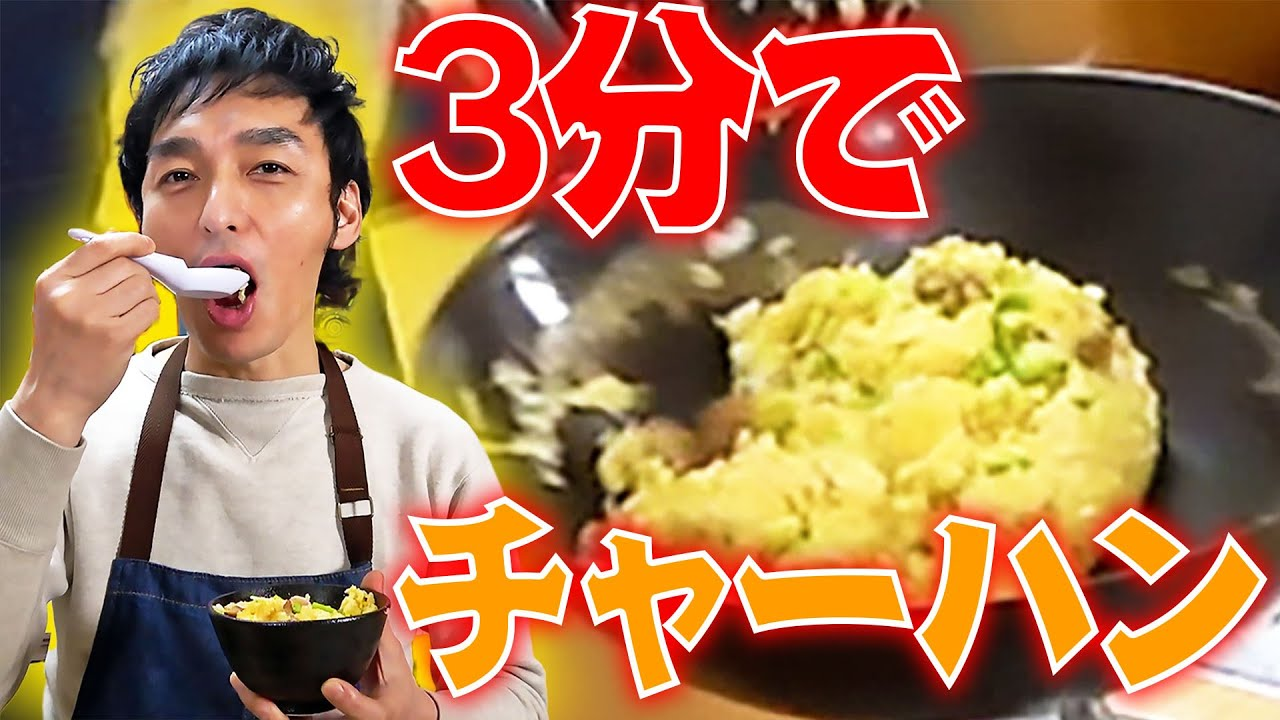 【料理】リアル3分クッキングでチャーハンに挑戦!