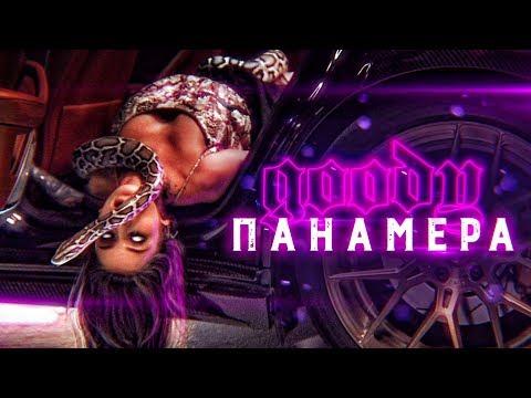 Смотреть клип Goody - Panamera