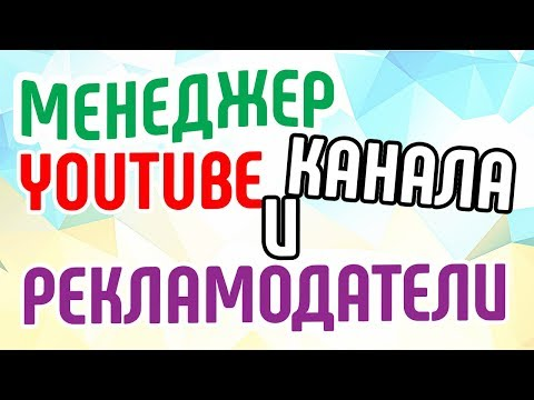 Менеджер YouTube канала и рекламодатели
