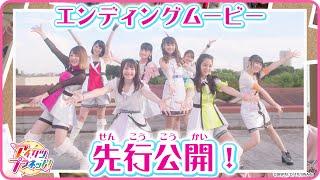 テレビ番組「アイカツプラネット!」オープニングムービーを先行公開! 2021年1月10日(日)あさ7時からテレビ東京系列でスタート! 公式ホームページはこちら!
