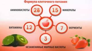 Шаг- 3 Клеточное питание.(Питание после родов и Клеточное питание.Получи на http://www.kurs1.perlatuasalute.com БЕСПЛАТНО все уроки.Продуты для клет..., 2013-11-03T16:20:38.000Z)