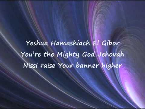 Baruch Adonai El Shaddai Medley  Paul Wilbur Lyrics