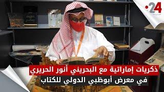 ذكريات إماراتية مع البحريني أنور الحريري في معرض أبوظبي الدولي للكتاب