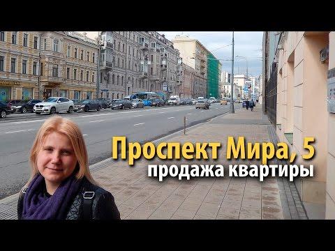 квартира проспект мира | купить квартиру метро сухаревская |