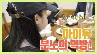 Download [IU TV] 분노의 먹방 in 타이베이