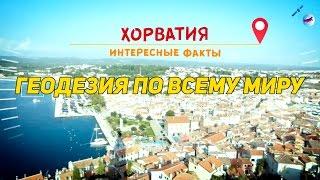 Геодезия в Хорватии(Мы начинаем нашу рубрику
