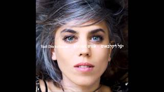 Yael Deckelbaum | יעל דקלבאום - Take Me In Your Arms
