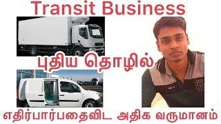 Transit Business | New Rare Business | High Profit Business | Business Tips Tamil