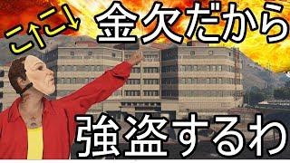 【GTA5】金欠だから日給2000万円の究極のバイトをする【新強盗ミッションPT2】