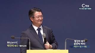 기쁨의교회 박진석 목사 - 평강의 복이 충만케 하라!