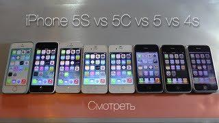 iPhone 5S vs 5C vs 5 vs 4S vs 4 vs 3Gs vs 3G vs 2G тест производительности(, 2013-10-01T07:18:56.000Z)