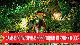 видео Игрушки СССР, цены на советские игрушки, продать игрушки СССР
