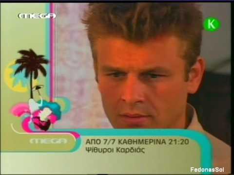 mega channel Psithiroi Kardias (Spot) 2