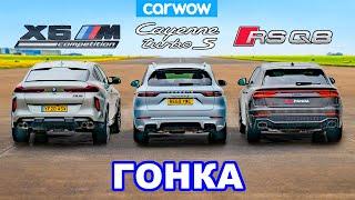 BMW X6M против Audi RSQ8 против Porsche Cayenne Turbo S - ГОНКА