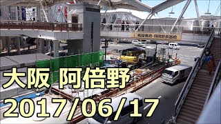 【阿倍野工事レポ47】あべの筋拡幅工事 2017/06/17 thumbnail