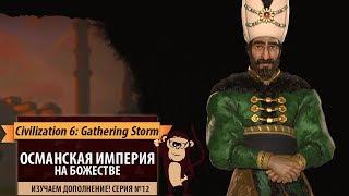 """Османская империя в Gathering Storm. Серия №12: """"Железная дорога"""". Sid Meier"""
