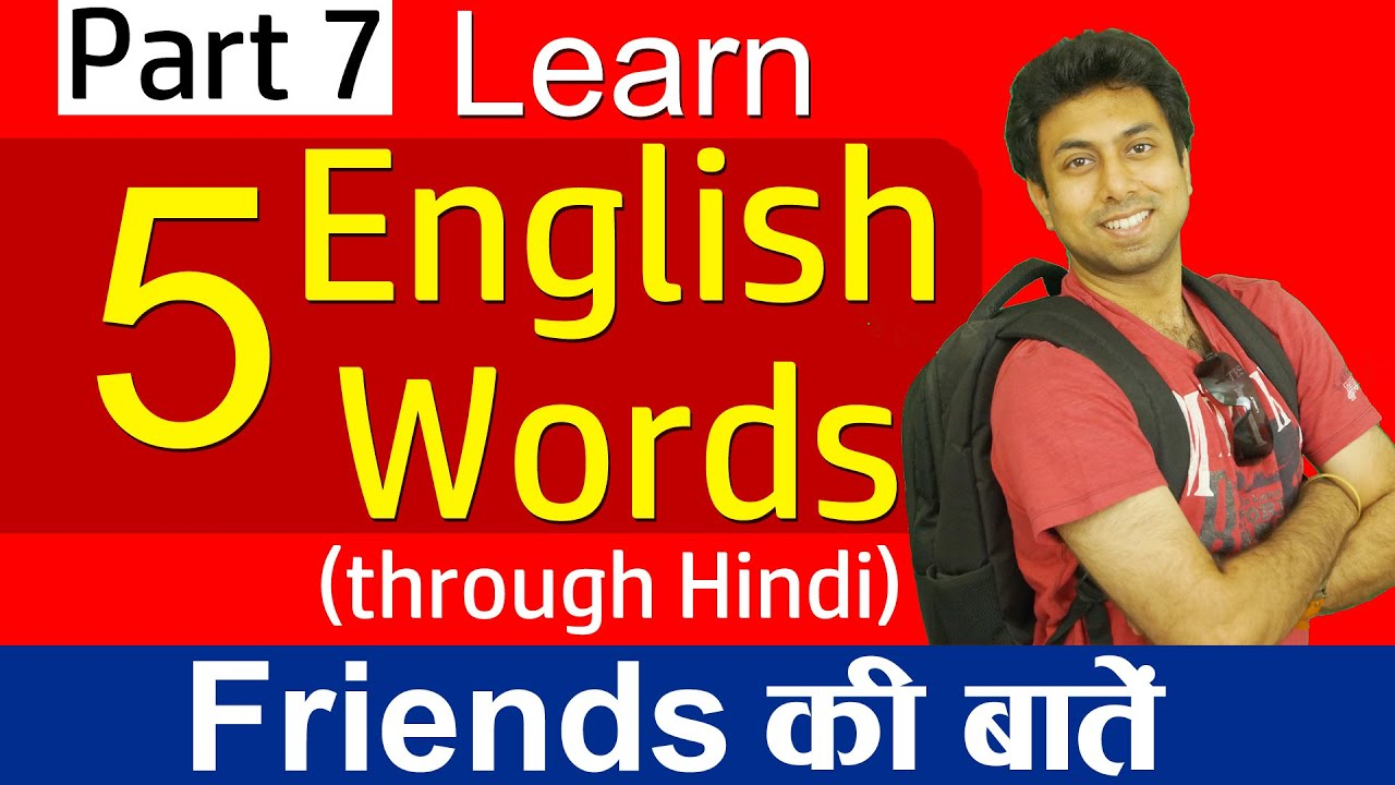 Learn 5 English Words & Improve Vocabulary Part 7| Talking about  relationship with Friends | Hindi