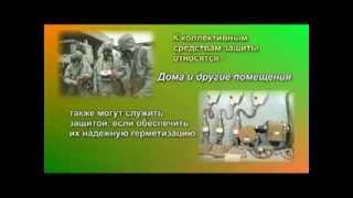 Химическое оружие и эвакуация 1 часть