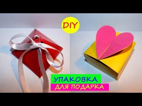 DIY - Подарочная коробочка своими руками из картона   Упаковка для подарка из бумаги