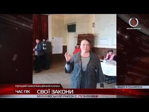 Закони не писані: на Мукачівщині майже ціле село проголосувало без паспортів - продовження