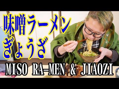 ただ餃子と味噌ラーメンを食べてみただけJIAOZIChinese Dumplings & RAMEN飯動画Japanese FoodASMR Eating Sounds