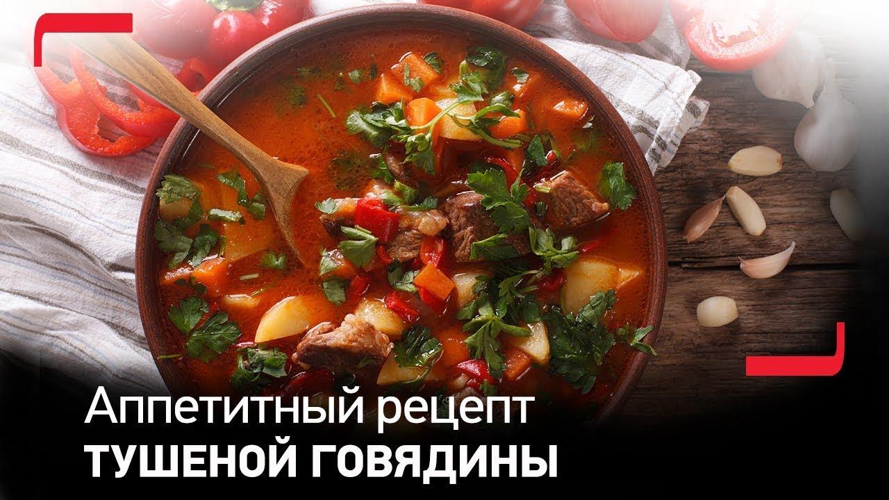 Тушеная говядина - аппетитный рецепт для всей семьи вместе с Tefal Supreme Gusto
