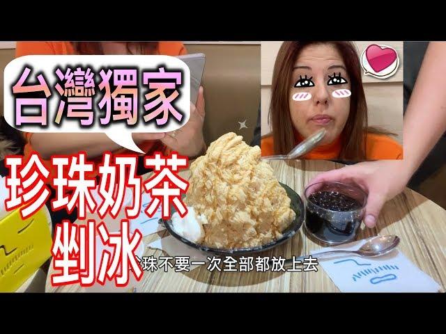 土耳其妹妹一吃就愛上【只有台灣吃得到】Taiwan Ice(Türkçe Altyazı)
