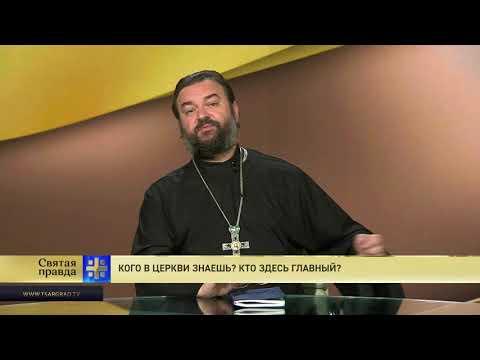 Протоиерей Андрей Ткачев. Кого в церкви знаешь? Кто здесь главный?