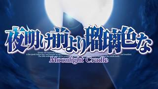 (HD)夜明け前より瑠璃色な-Moonlight Cradle-