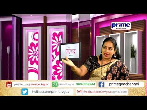 PARICHAY EPISODE 35 HEMA NAIK - PRIME MEDIA GOA TV CHANNEL