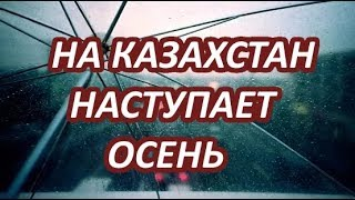 ПОГОДА НА 22.08.18 В КАЗАХСТАНЕ НАСТУПАЕТ ОСЕНЬ!!!
