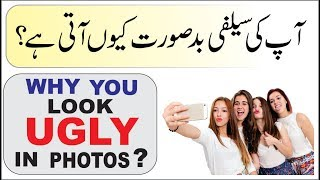 How To Take Good Photos/Selfies from Your Mobile? Urdu/Hindi