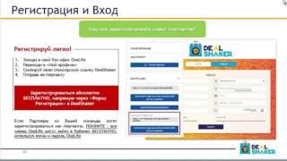 DealShaker  бесплатная торговая интернет площадка Школа 28.03.17(, 2017-03-28T19:44:22.000Z)