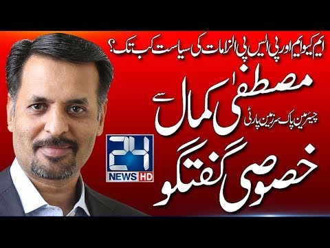 Point Of View - 15 November 2017 - 24 News HD