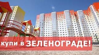 видео Новостройки в Зеленограде от 1.41 млн руб за квартиру от застройщика