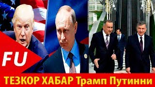 ТЕЗКОР ХАБАР!!!Трамп Путинни Ш,МИРЗИЁЕВ Tashkent city'да Алишер Усмонов эгалик қилади