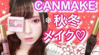 【プチプラ】 ALLキャンメイク秋冬メイク【CANMAKE新商品】 thumbnail