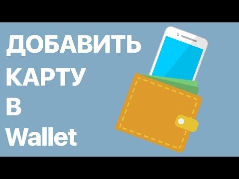 Как на IPhone добавить карту в приложение Wallet? Сканируем карту для оплаты с помощью Apple Pay