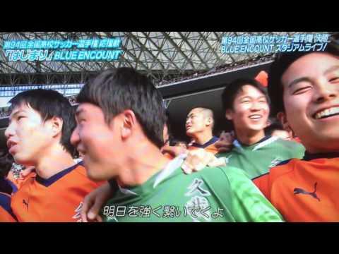 第94回高校サッカー選手権応援ソング BLUE ENCOUNT「はじまり」