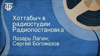 Лазарь Лагин Сергей Богомазов Хоттабыч в радиостудии Радиопостановка