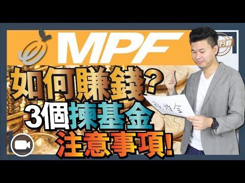 MPF 為何不賺錢? 3 個揀基金注意事項!【 基密行動 | By Ronald Mak】( 理財 投資 教學 ETF )