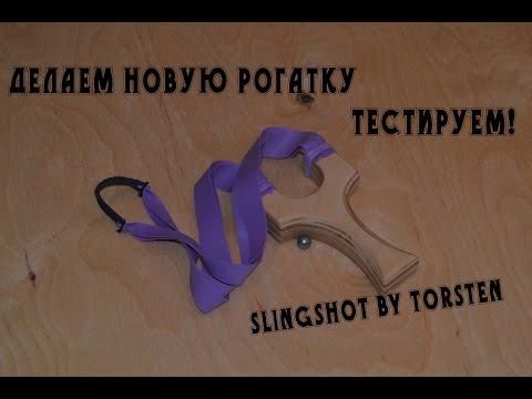 Рогатка по чертежу Торстена. Тест на фанере! // Slingshot by Torsten